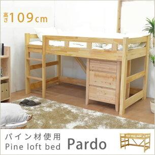 パインロフトベッド