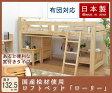 国産 ロフトベッド システムベッド すのこベッド 宮付き ロータイプ「ローリー」【P01Jul16】