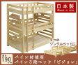 【国産】パイン三段ベッド「ピジョン」ロングサイズ【国産/日本製/3段ベッド/3段ベット/すのこベッド/パイン/松/大型家具】【532P16Jul16】