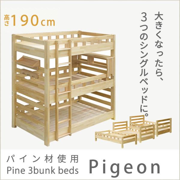 【国産】パイン三段ベッド「ピジョン」ロングサイズ【国産/日本製/3段ベッド/3段ベット/すのこベッド/パイン/松/大型家具】【10P28Sep16】【10P01Oct16】