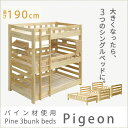 【国産】パイン三段ベッド「ピジョン」ロングサイズ【ベッドフレ...
