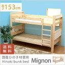 【国産】ひのき2段ベッド「ミニオン」【木製ベッド/フレーム/木製/二段ベッド/2段ベッド/二