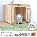 【国産】わん小部屋M【国産/日本製/犬小屋/ペットハウス/パ...