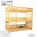 国産 パイン三段ベッド「ピジョン」 ロングサイズ ベッドフレーム 木製ベッド フレーム 木製 3段ベッド 三段ベット すのこベッド パイ..