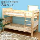 国産 桧2段ベッド 「ミニオン」 すのこベッド 二段ベッド 2段ベッド シングルベッド ベッドフレーム 木製ベッド 木製 日本製 コンパク..