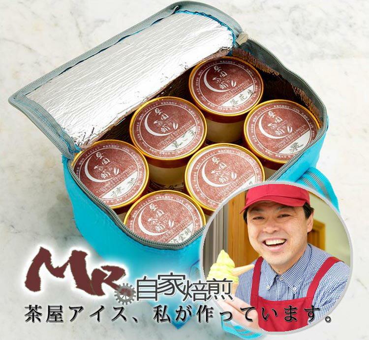 『忘れられない味・茶屋アイスギフト クーラーバッグ入り』【楽ギフ_包装選択