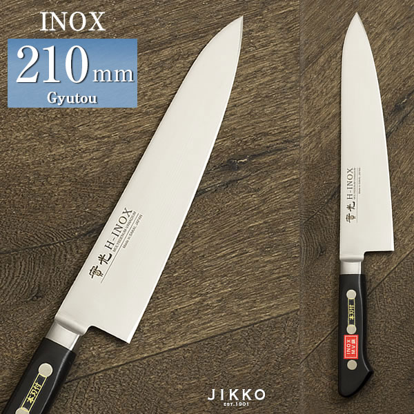 INOX ツバ付 牛刀 210mm/實光包丁(堺包丁) jk_