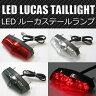 テールランプ LED ルーカスタイプ モンキー ゴリラ エイプ FTR223 CB400SS ズーマー マグナ SR400 TW225 10P13Jun14