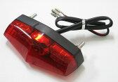 テールランプ LED ルーカスタイプ レッド モンキー エイプ リトルカブ ズーマー FTR223 GB250 クラブマン SR400 ビラーゴ ドラッグスター TW225 ボルティ グラストラッカー エストレア カフェレーサー チョッパー フリスコ ボバー カスタム