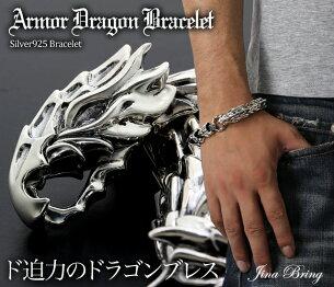 アーマードラゴン ドラゴン トライバルデザイン・シルバーブレスレット・シルバー