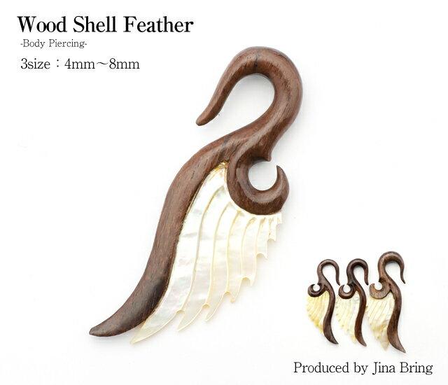 送料無料 ラージサイズ【全3サイズ】Wood Shell Feather ウォールナット ウッドウィング シェル フックピアス/ウッドピアス/ボディーピアス/拡張/オーガニック/天然素材/ウッド/シェル/ゲージサイズ 4mm(6G)/6mm(2G)/8mm(0G)【あす楽対応_近畿】