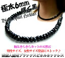 [I attract a review 1,000 yen when I write it!] Chain / nature stone power stone / men necklace / Lady's necklace [_ Kinki tomorrow for comfort] recommended on 925 pairs of brightness / entertainer habitual use ◇ Brach's Pinel necklace / silver necklaces of the very thick 6mm [sale 75%OFF free shipping] black