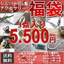 送料無料 スペシャル価格!3点入り福袋 シルバー925製 ア...