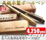 激得奉仕【オリジナル名入れ彫り木製ボールペン】専用ケースも特別セット/天然木製メープル&ウォールナットの2種類から!オリジナル製作オーダーメイド