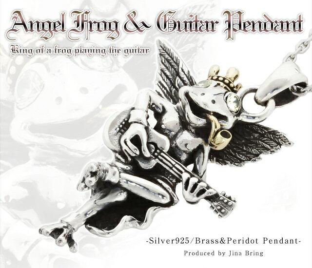 送料無料 ギターを弾く【エンジェル蛙】天使フロッ...の商品画像