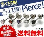 いいねっ!激安11円ダイヤモンドジュエルピアス