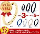 選べる15種 【安心ステンレス素材】 カラーフープピアス リング カラースチール サー