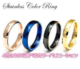 期間限定価格♪ メール便 送料無料 シンプル で決まる<strong>指輪</strong> 高品質PV Dコーティング ステンレスリング アレルギーフリー メンズリング レディースリング ピンク ブルー ブラック イエローゴールド 金