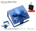 ネックレス リング ピアス 等に 送料無料 アクセサリー プレゼント ボックス 手提げ袋 記念日 ギフトケース バレンタイン ホワイトデー クリスマス 誕生日 リボン付きペーパーBOX(blue)【対応_近畿】 母の日 父の日