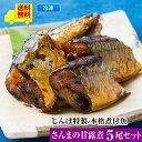 【じんぼ特製 本格煮付魚 さんまの甘露煮5尾セット】送料無料...
