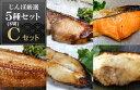 じんぼ「旬魚焼!フィレ」厳選5種(8切)セットブリ照焼、サケの切り身、ホッケ照焼(片身)、カラスカレイ照焼、特大沖ハマチ照焼