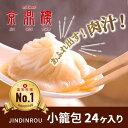 【本場台湾で 行列の出来る 小籠包 がご家庭で食べれる!】京鼎樓(ジンディンロウ)