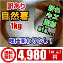 【送料無料】【訳あり】【自然薯】品質は変わり無し。キズや折れ等の訳あり品 1kg