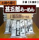 甚五郎らーめん3袋【6食分】【送料込み】(一部地域を除く)