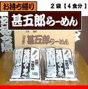 甚五郎らーめん2袋【4食分】【送料込み】(一部地域を除く)