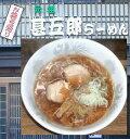 甚五郎らーめん3食セット しょうゆラーメン 飛騨高山で一番の人気店のしょうゆらーめん【送料無料】(一部地域を除く)