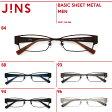 シート状に形成したシャープなメタルフレームのメガネ【MEN BASIC SHEET METAL】シリーズ-JINS(ジンズ)