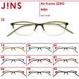 薄くて抜群の軽量感。ミニマルフォルムのメガネ【Air frame ZERO MEN】-JINS(ジンズ)