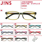 【 PCメガネ JINS SCREEN - DAILY USE クリアレンズ 】ウエリントン