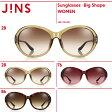 【Sunglasses -Big Shape-】サングラス ビッグシェイプ-JINS(ジンズ)