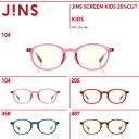 ジンズスクリーン 25%カット-JINS(ジンズ)