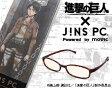 【 PCメガネ 進撃の巨人×JINS PC エレンモデル】スクエア ハイコントラストレンズ