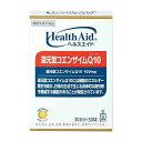 森下仁丹公式 ヘルスエイド 還元型コエンザイムQ10(キューテン) 30日分 30袋 機能性表示食品 コエンザイム サプリ サプリメント ヘルスエイド