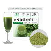 【定期購入】【送料無料】国産有機緑茶青汁60包【ビタミンC】【サプリ】【サプリメント】