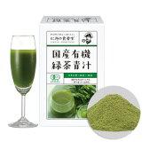 【定期購入】【送料無料】国産有機緑茶青汁 30包【ビタミンC】【サプリ】【サプリメント】
