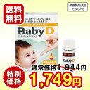 【ポイント10倍・10%OFF・送料無料】BabyD(ベビー ディー)【サプリ】【サプリメント】