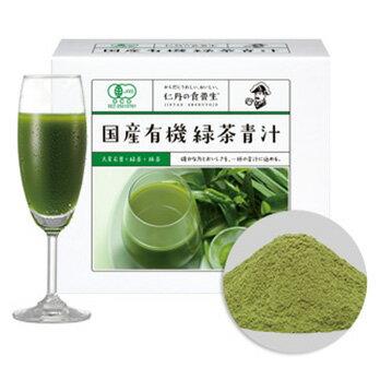 【10%OFF】国産有機緑茶青汁60包3個セット【大麦若葉】【緑茶】【抹茶】【サプリ】【サプリメント】