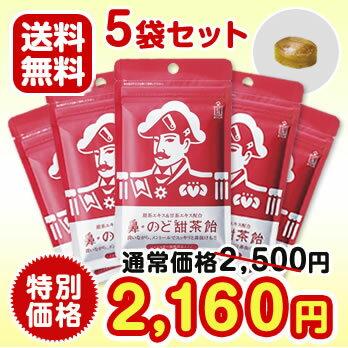 潤いながら、メントールでスッキリと鼻抜けも!! 鼻・のど甜茶飴 5袋セット