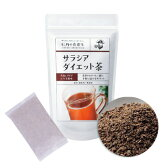 【定期購入】【送料無料】サラシアダイエット茶3袋セット 【サラシア】【サプリ】【サプリメント】