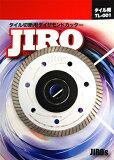 【新規お客様限定(1点限り)「お得!お試し商品」&メール便のみ!】 タイル 切断用 ダイヤモンドカッター JIRO ジロー TL-001(100x12mm)