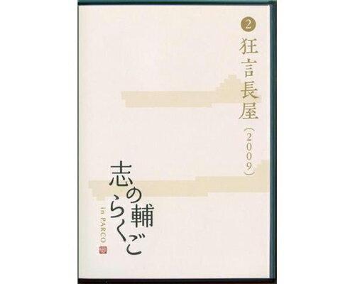 志の輔らくごin PARCO 2006-2012...の商品画像