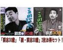 楽天ミュージック・テイト楽天市場店談志30歳・続談志30歳お得セット