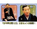 楽天ミュージック・テイト楽天市場店「古今亭右朝1と2」の2枚セットのお得版