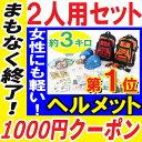 【1000円クーポン発行中】【ヘルメット...