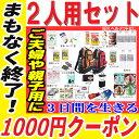 【1000円クーポン発行中】防災セット 家族 2人用【防災グ...