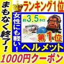 【1000円クーポン発行中】【ヘルメット付き】防災セット 家...